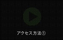 access_btn_01